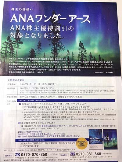 ana_stock_we.jpg