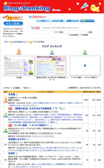 fc2_rank_3.jpg
