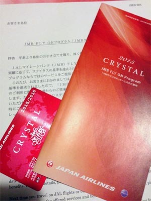 jal_crystal.jpg