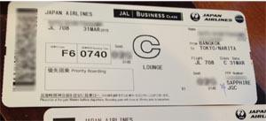 jal_pass_01.jpg