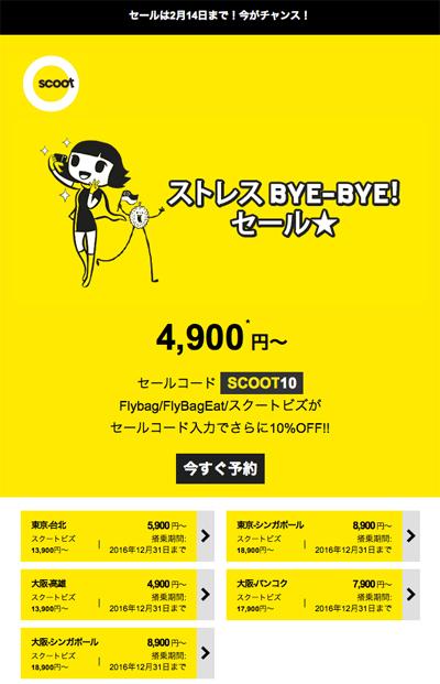scoot_sale.jpg