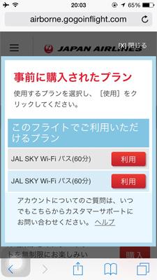 skywifi2.jpg